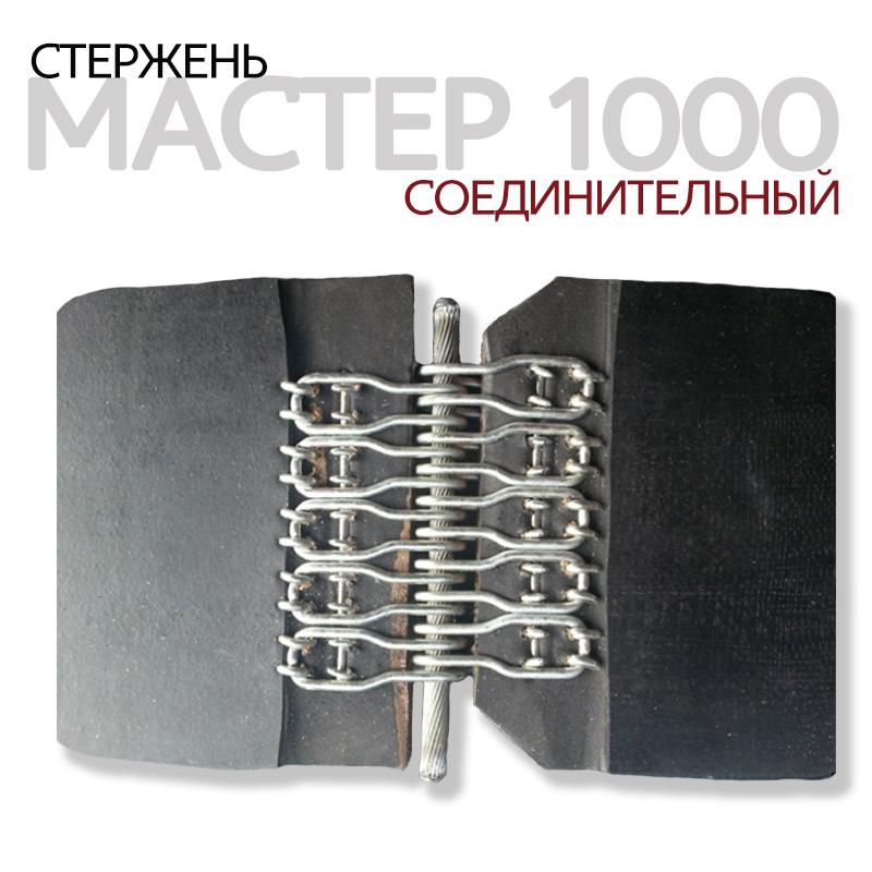 Соединительный стержень Мастер 1000