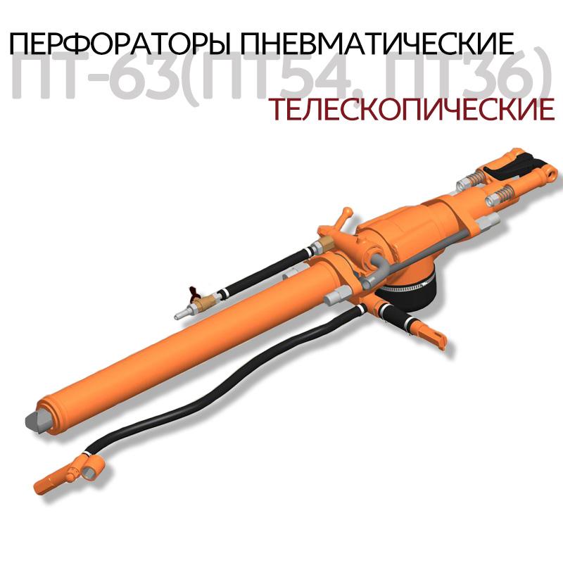 Перфораторы пневматические телескопические ПТ-63 (ПТ-54, ПТ-36)