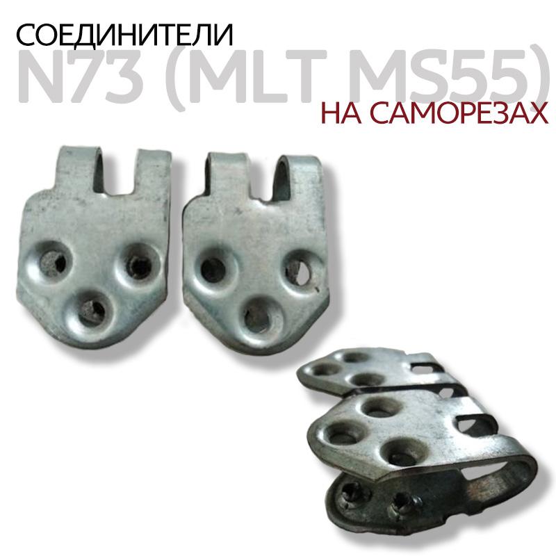 Соединители на саморезах N73 (аналог MLT MS 55)