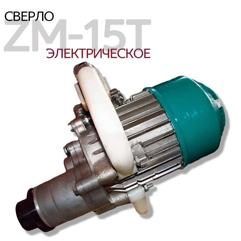 Сверло электрическое ZM-15T