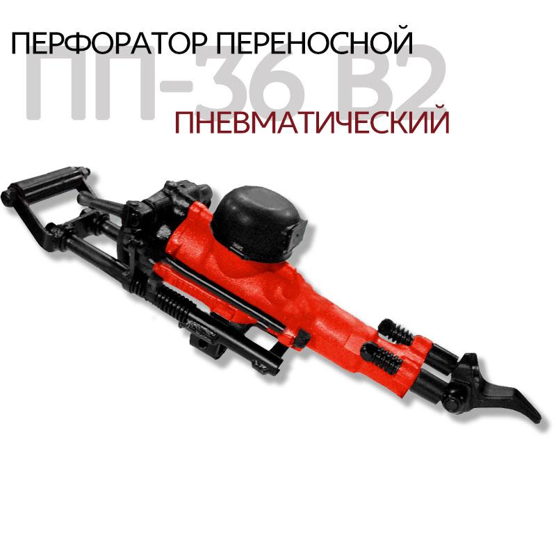 Перфоратор переносной пневматический ПП-36 В2