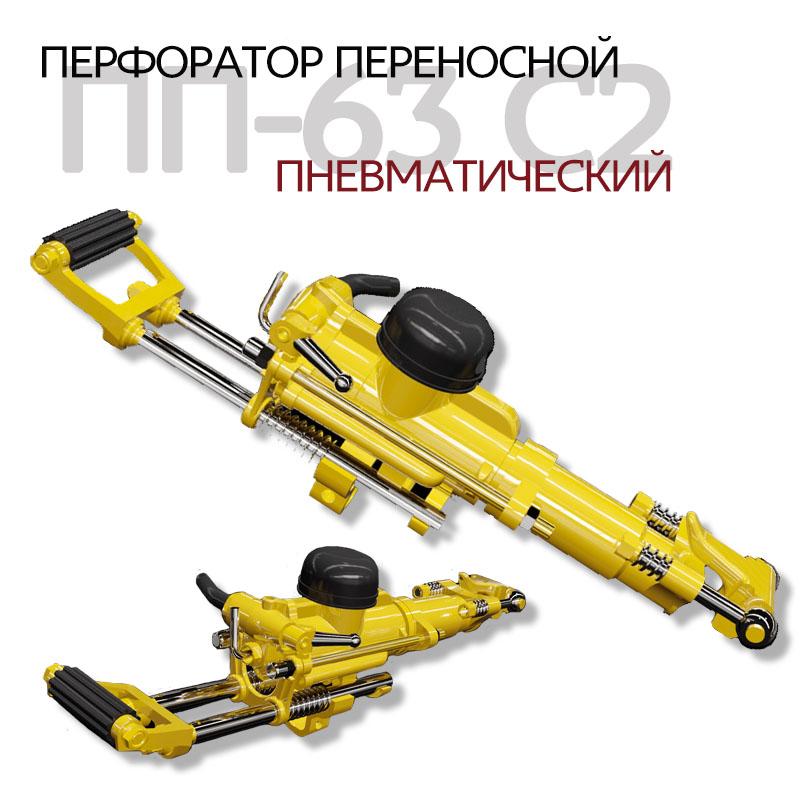 Перфоратор переносной пневматический ПП-63С2