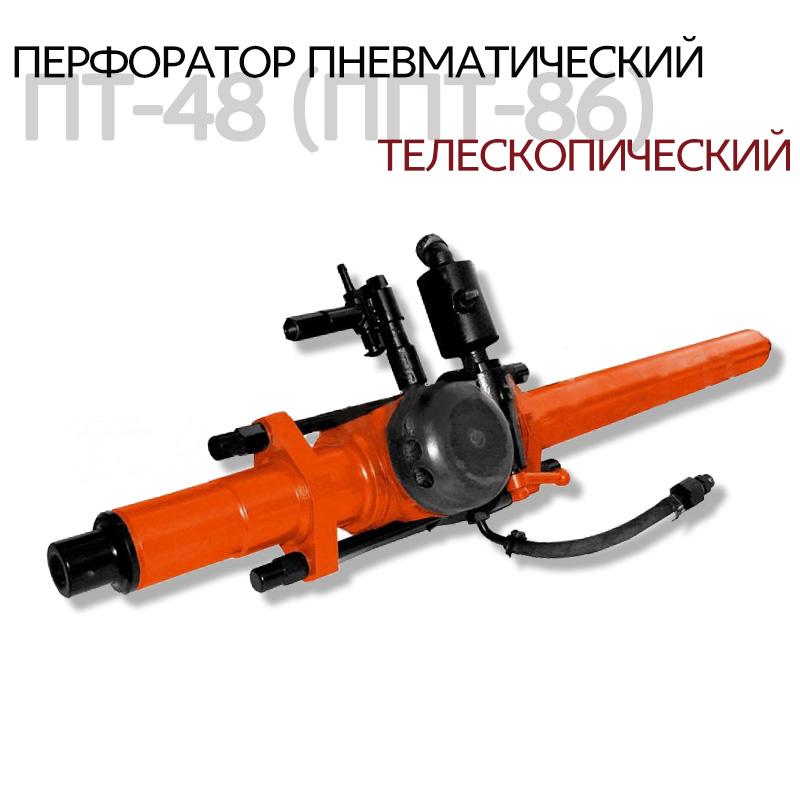 Перфоратор пневматический телескопический ПТ-48А (ПТ-48, ППТ-86)