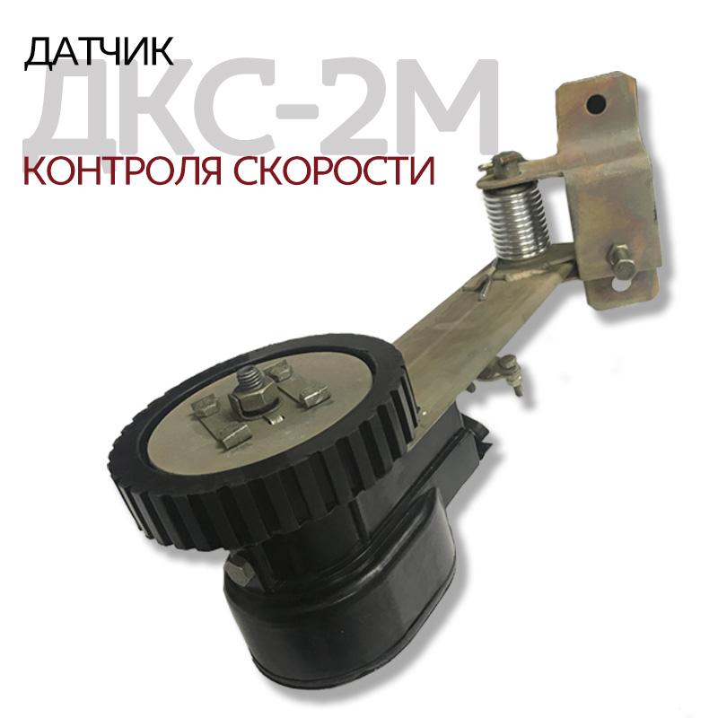Датчик контроля скорости ДКС-2М