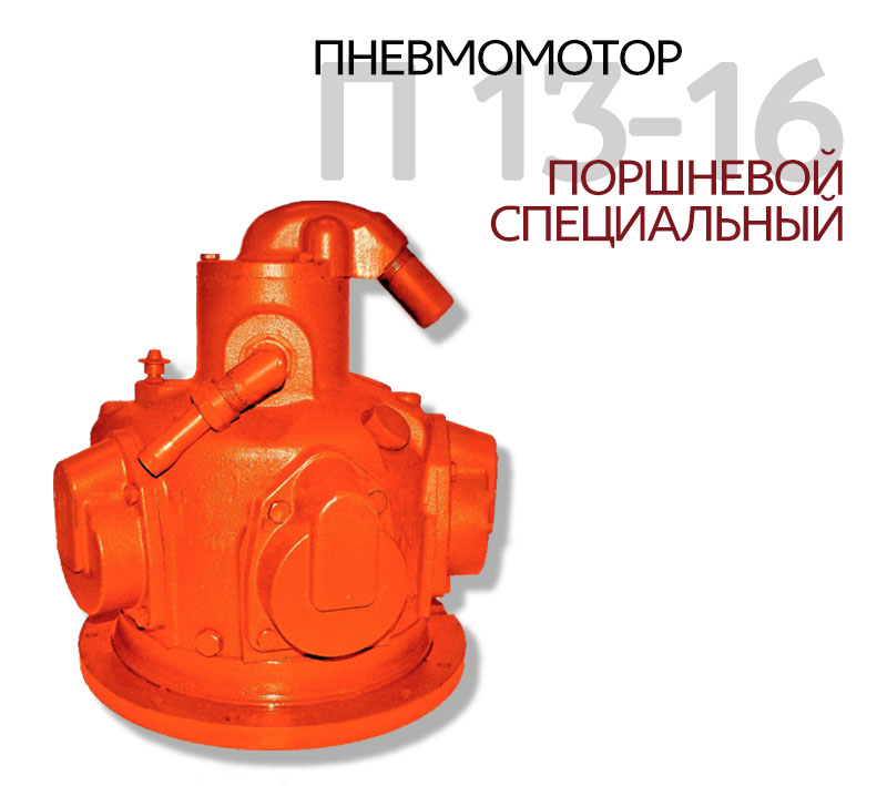 Пневмомотор поршневой специальный П13-16