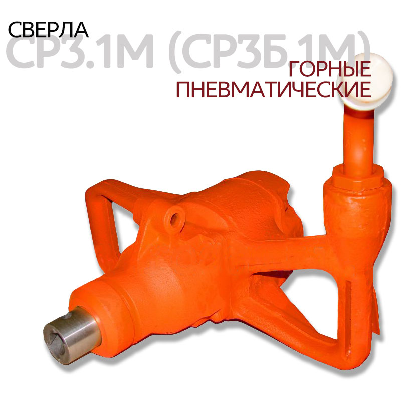Сверла пневматические горные СР3.1М, СР3Б.1М