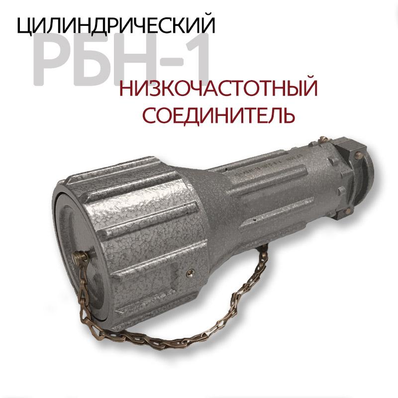 Цилиндрический низкочастотный соединитель РБН-1