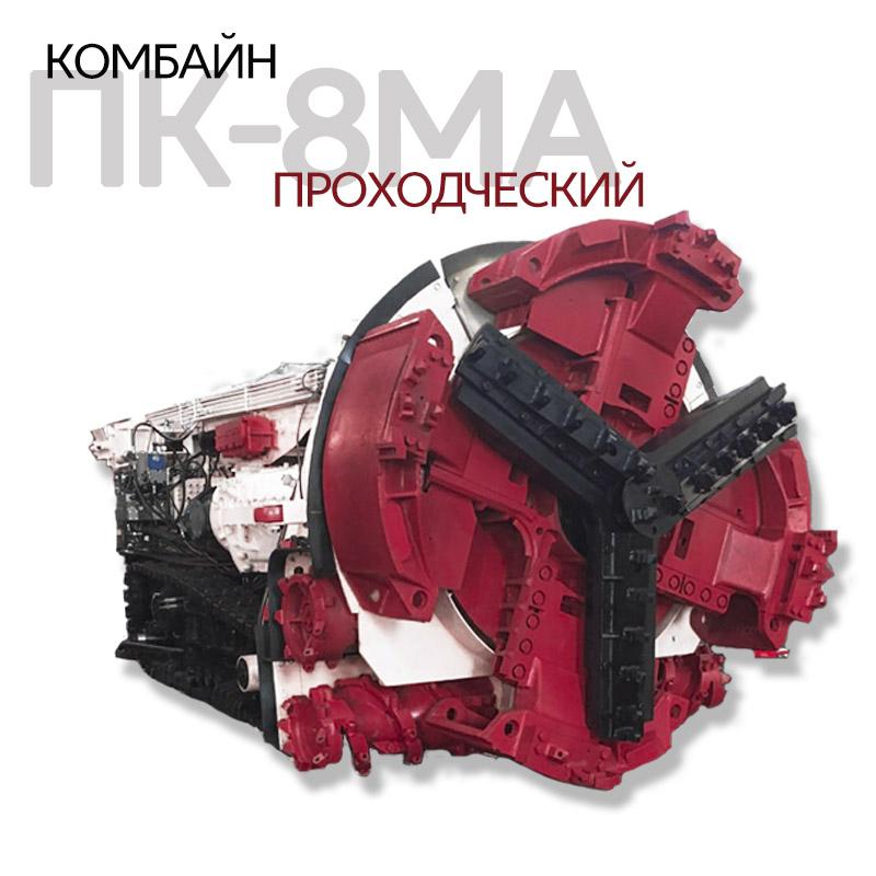 Комбайн проходческий ПК-8МА