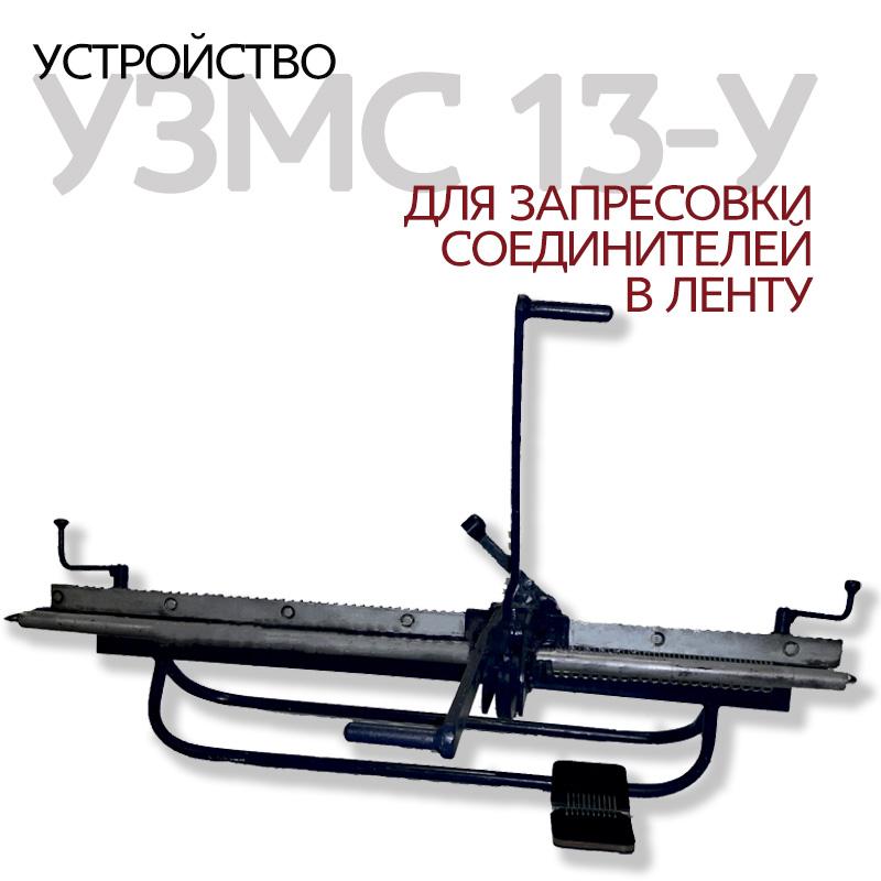 Устройство для запрессовки соединителей в ленту Мастер УЗМС  13-У