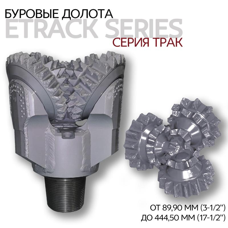 Буровые долота серия Трак (eTRACK series)