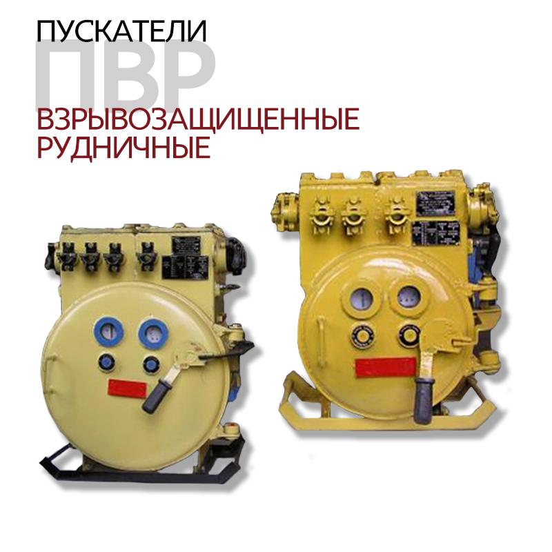 Пускатели взрывозащищенные рудничные серии ПВР