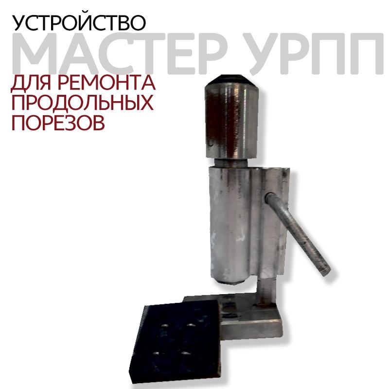 Устройство для ремонта  продольных порезов Мастер УРПП