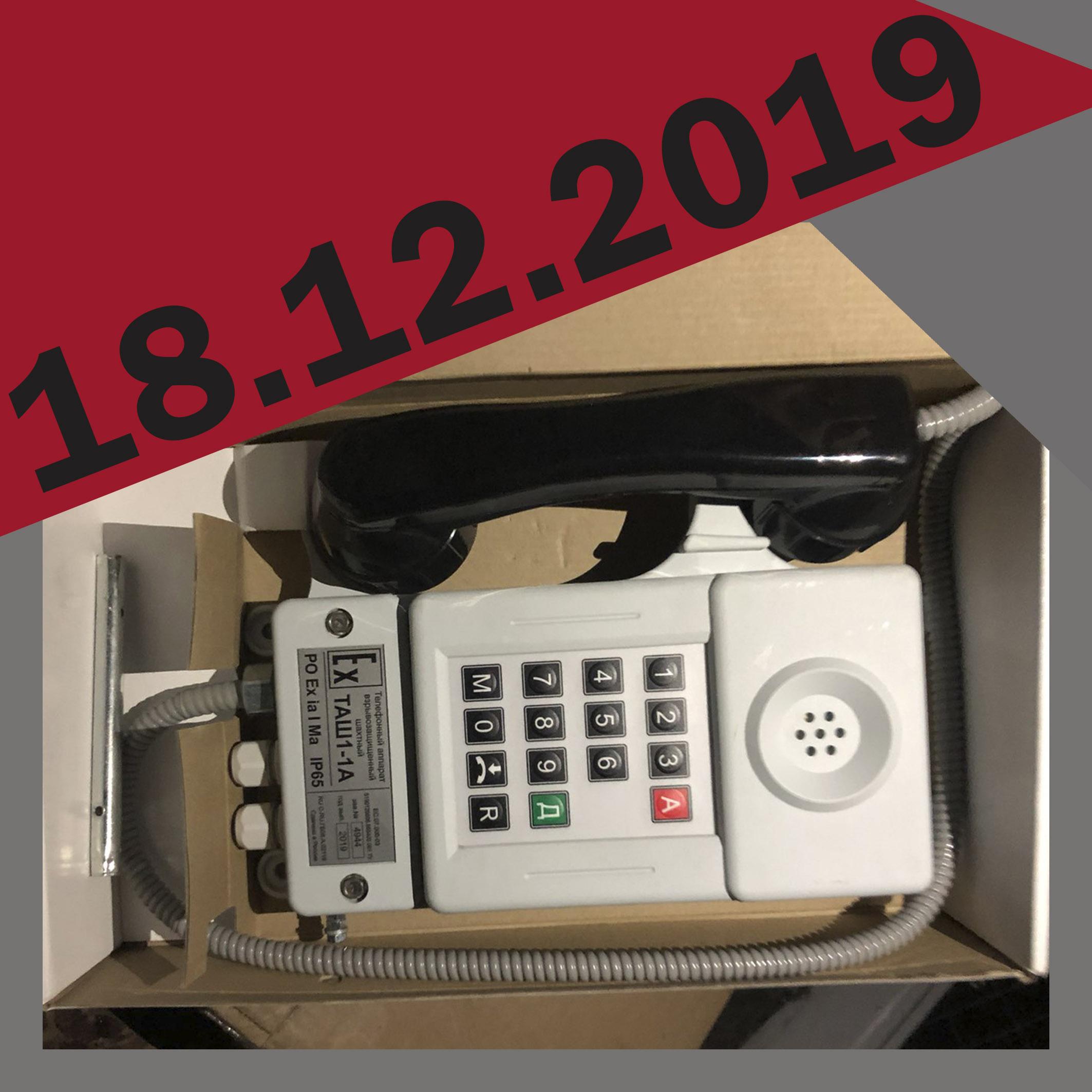 Аппарат телефонный взрывозащищенный ТАШ1-1А