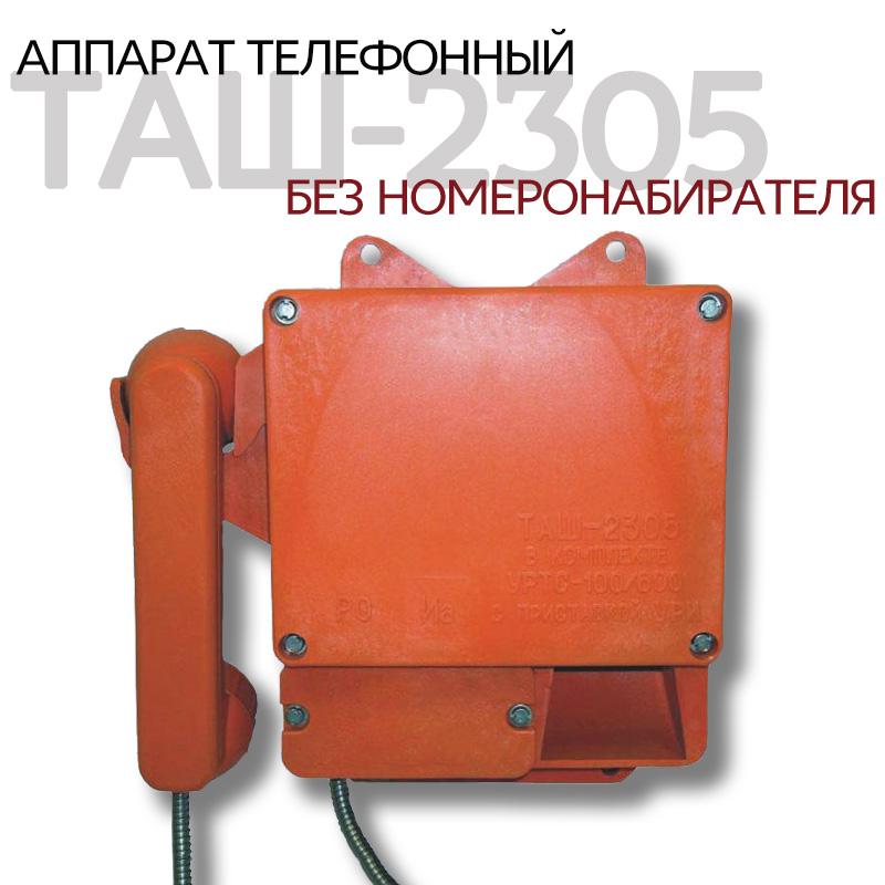 Телефонный аппарат шахтный без номеронабирателя ТАШ-2305
