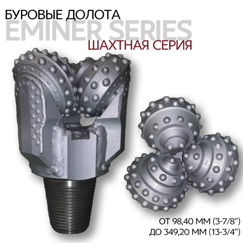 Буровые долота шахтная серия (eMINER series)