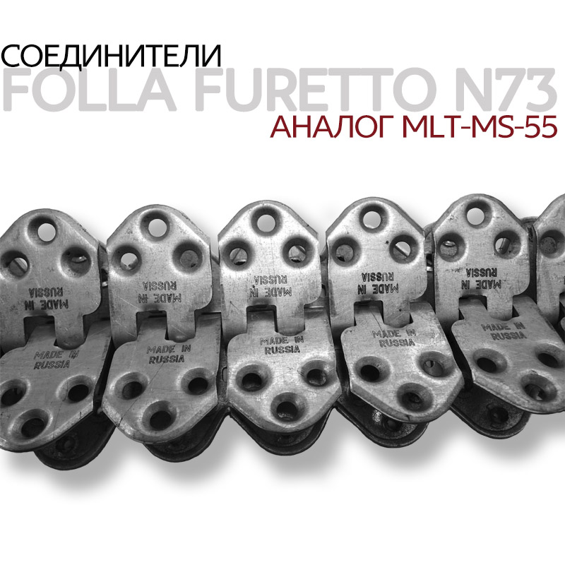 Соединители FOLLA FURETTO N73 (аналог MLT MS 55)