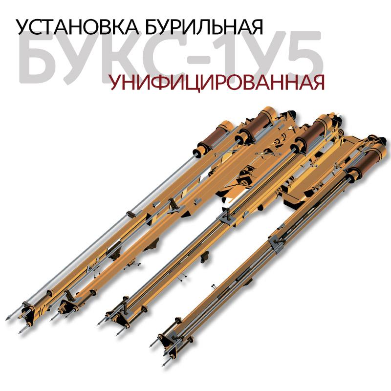 Установка бурильная унифицированная БУКС-1У5