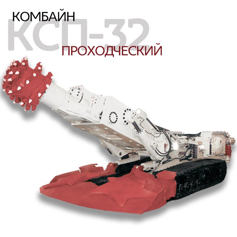 Комбайн проходческий КСП-32 (33)