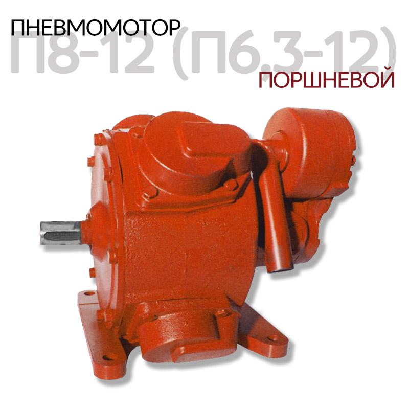 Пневмомотор поршневой П8-12 (П6,3-12)