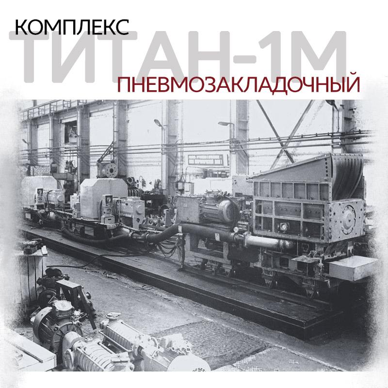 Пневмозакладочный комплекс ТИТАН-1М