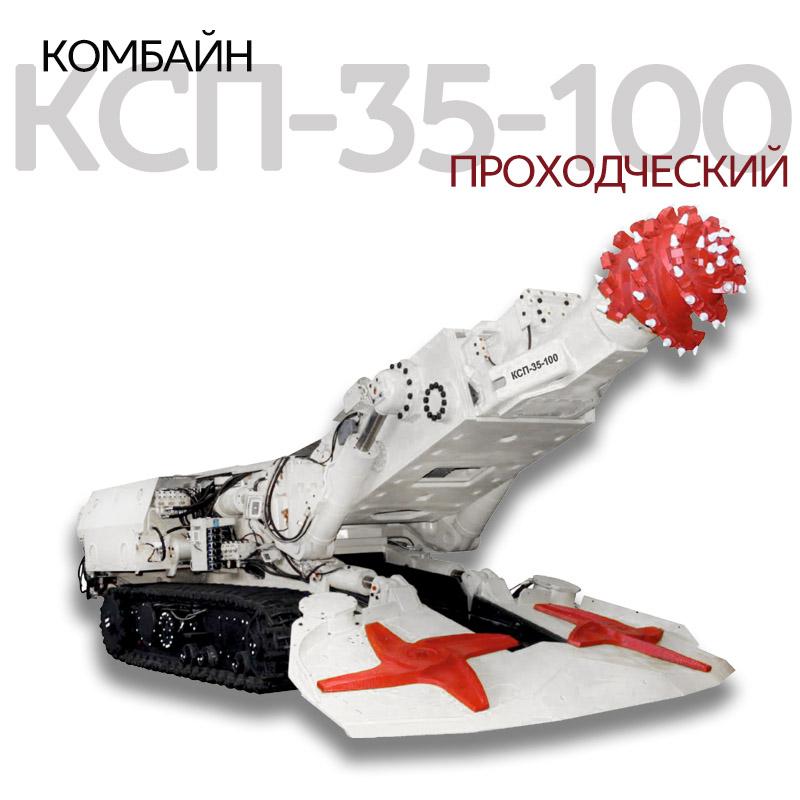 Комбайн проходческий КСП-35-100