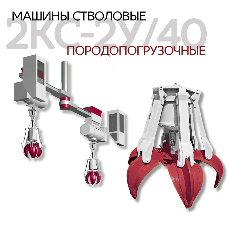 Машины стволовые породопогрузочные КС-2У/40, 2КС-2У/40