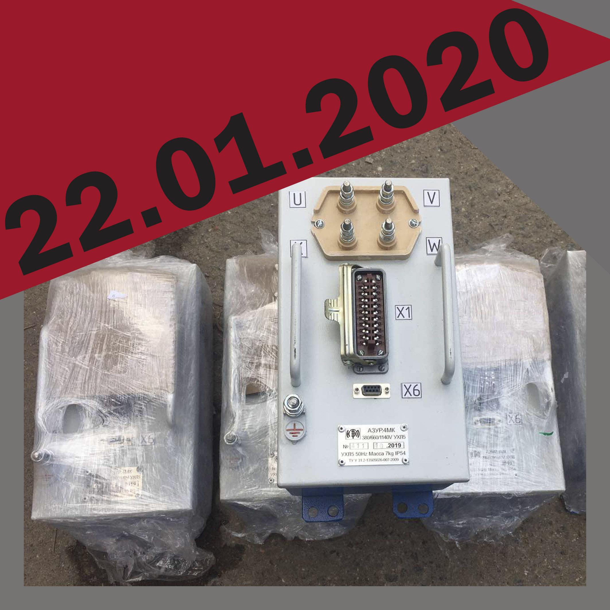 Аппарат защиты от токов утечки АЗУР.4МК