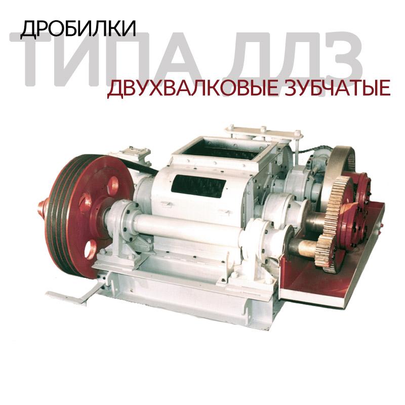 Дробилки двухвалковые зубчатые типа ДДЗ, ДДЗ-4, ДДЗ-6, ДДЗ-8