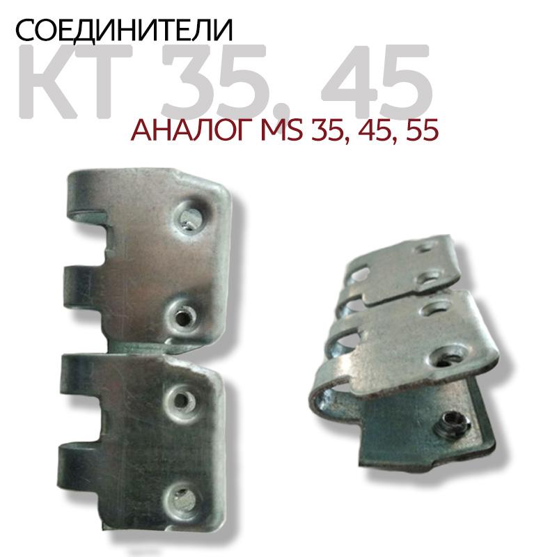 Соединители КТ 35, 45