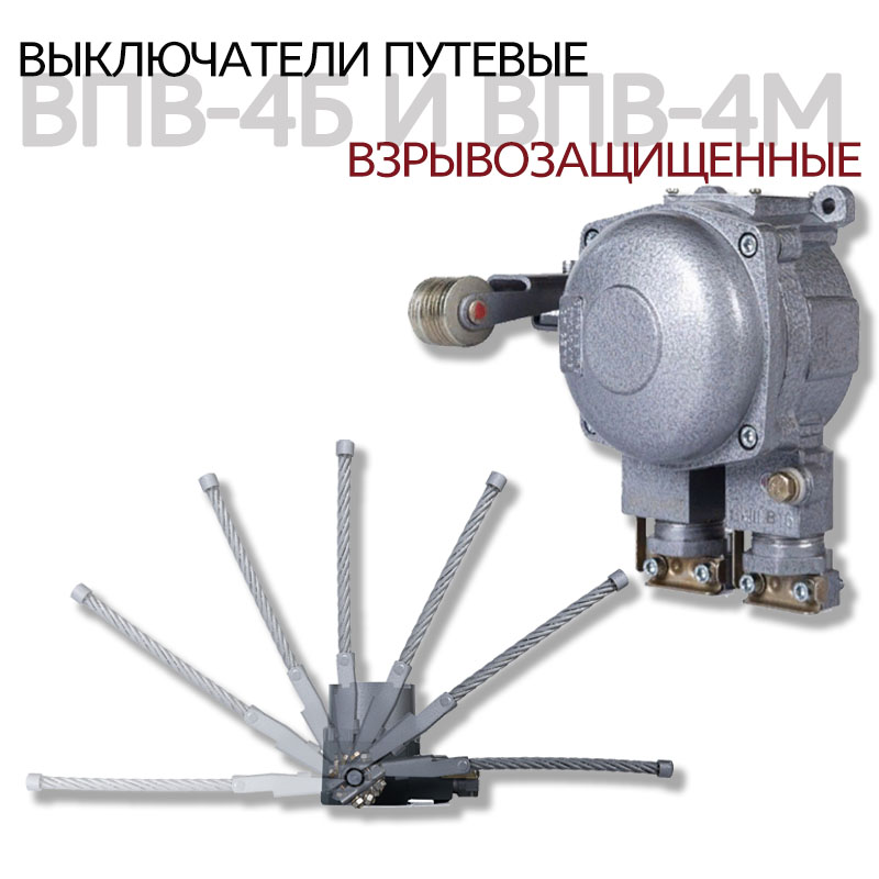 Выключатели путевые взрывозащищенные ВПВ-4Б и ВПВ-4М