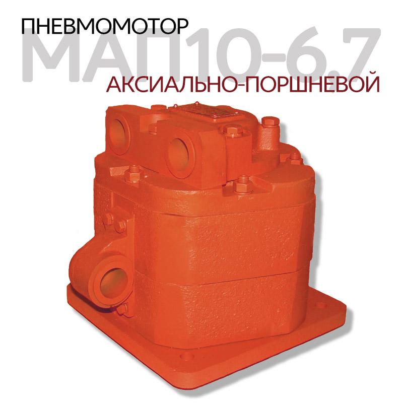 Пневмомотор аксиально-поршневой МАП 10-6,7 (ДАР-14М)