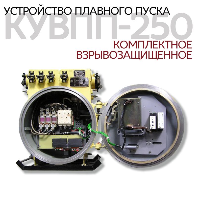 Устройство плавного пуска КУВПП-250
