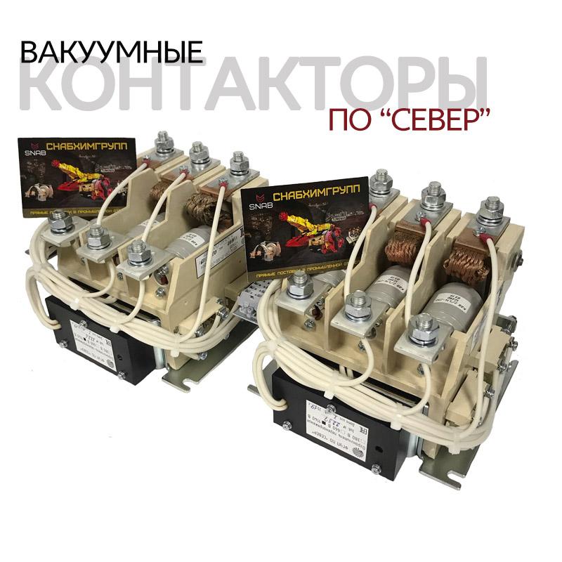 Контакторы вакуумные купить в Минске
