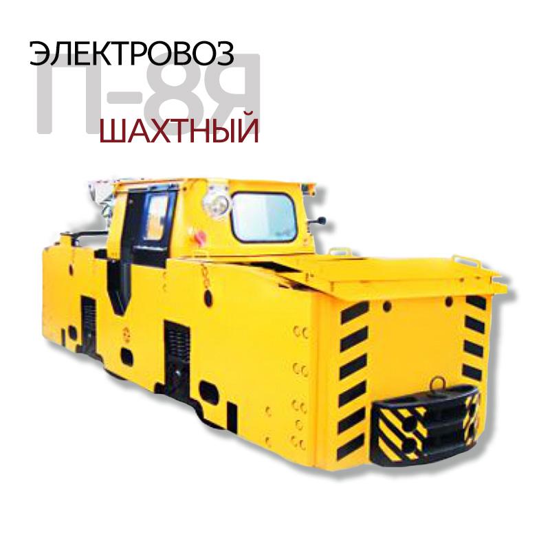 Электровоз шахтный П-8Я