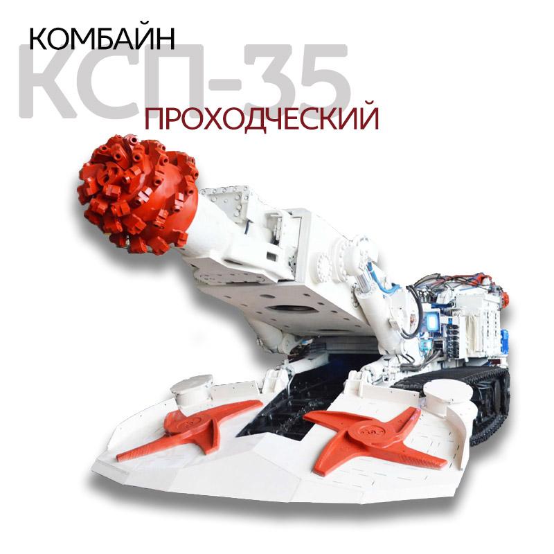 Комбайн проходческий КСП-35