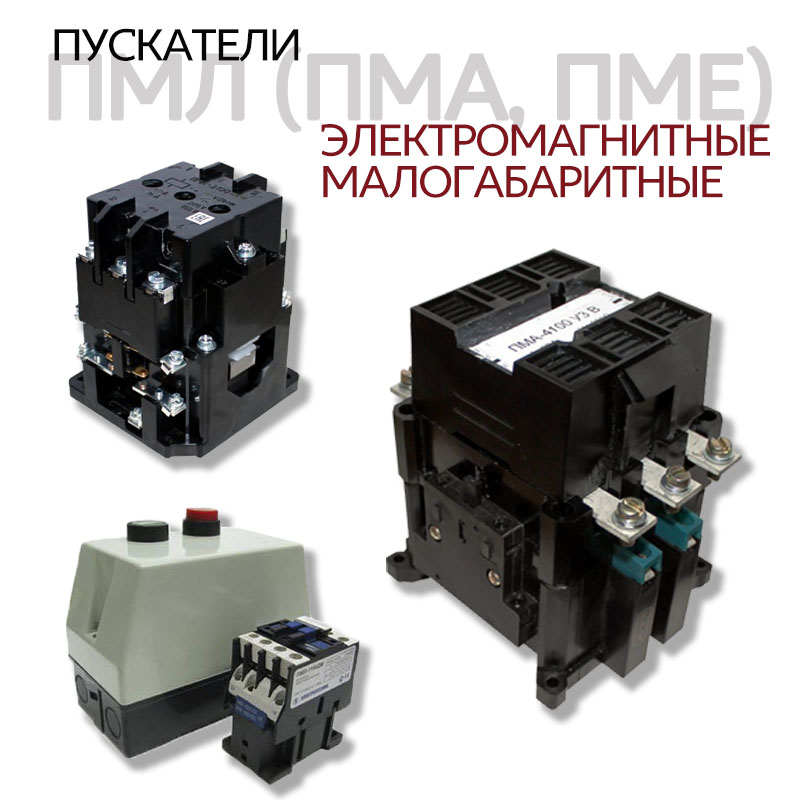 Пускатели электромагнитные малогабаритные серии МПЛ