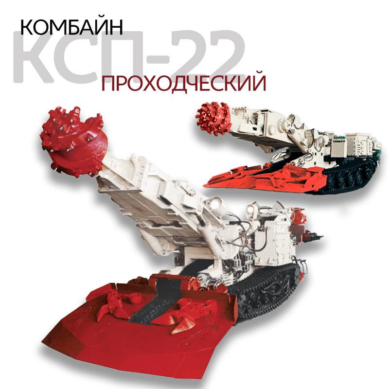 Комбайн проходческий КСП-22