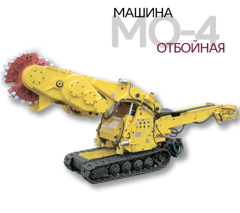 Машина отбойная МО-4