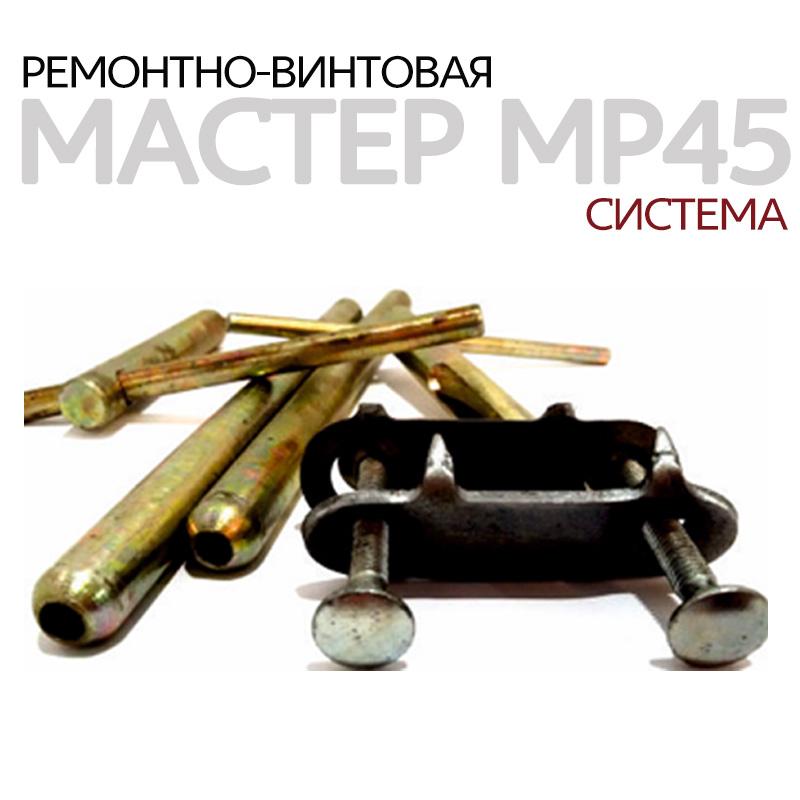 Ремонтно-винтовая система Мастер тип  МР 45