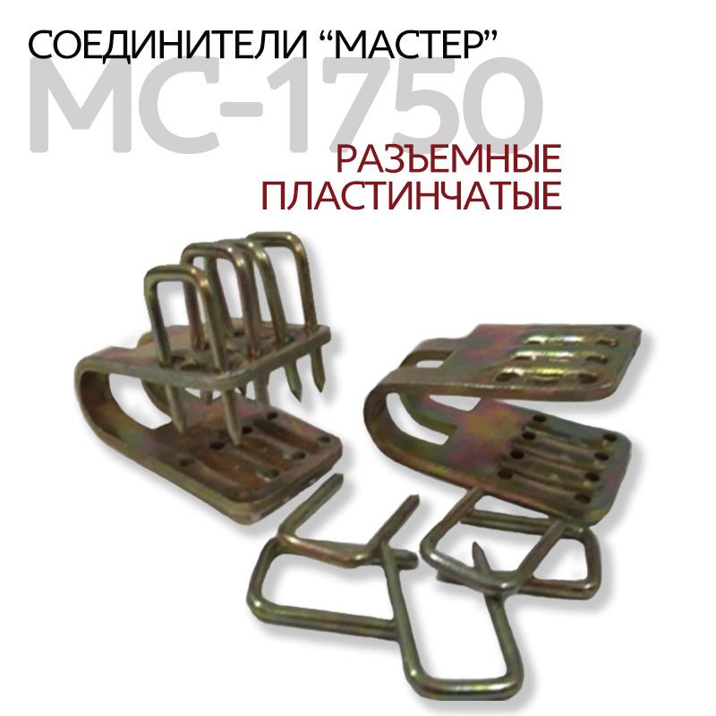 Механические разъёмные соединители «Мастер» пластинчатые МС 1750