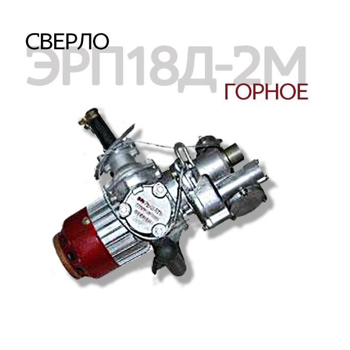 Сверло горное ЭРП18Д-2М