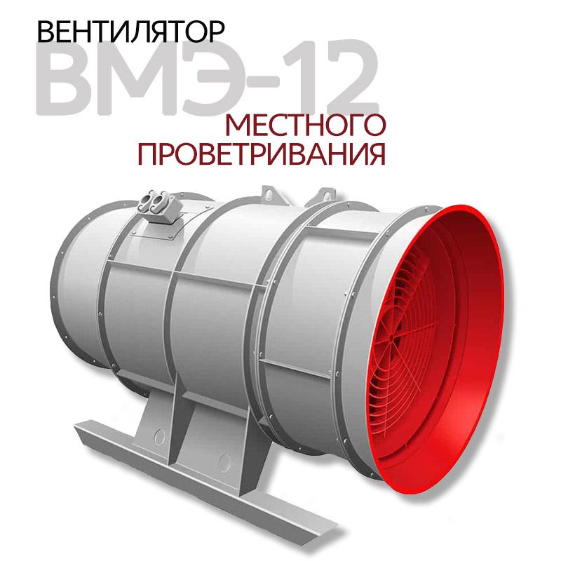 Вентилятор шахтный местного проветривания ВМЭ-12