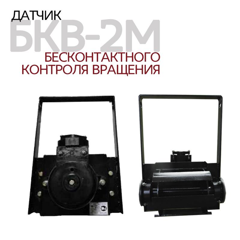 Датчик бесконтактного контроля вращения БКВ-2М