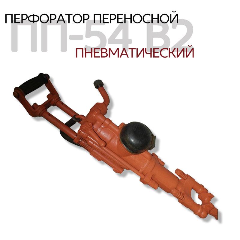 Перфоратор переносной пневматический ПП-54В2 00