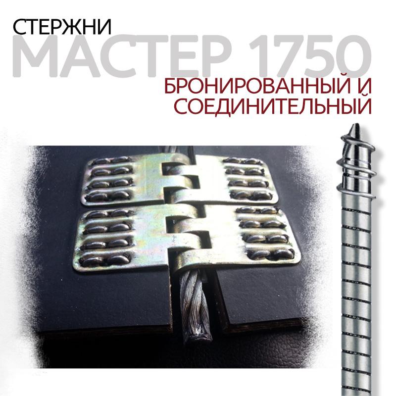 Стержни бронированные соединительные Мастер 1750