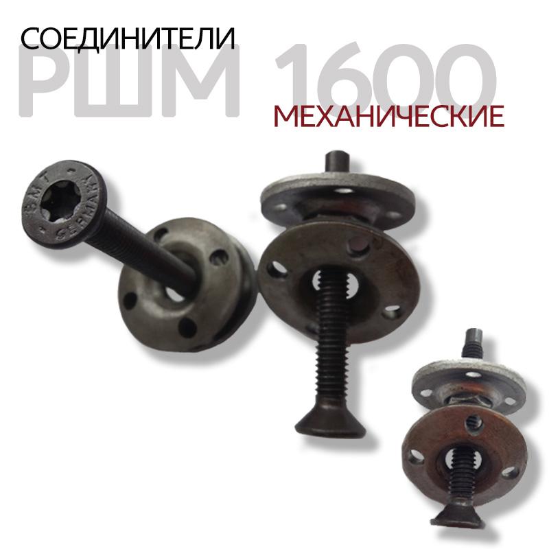 Механические соединители РШМ 1600