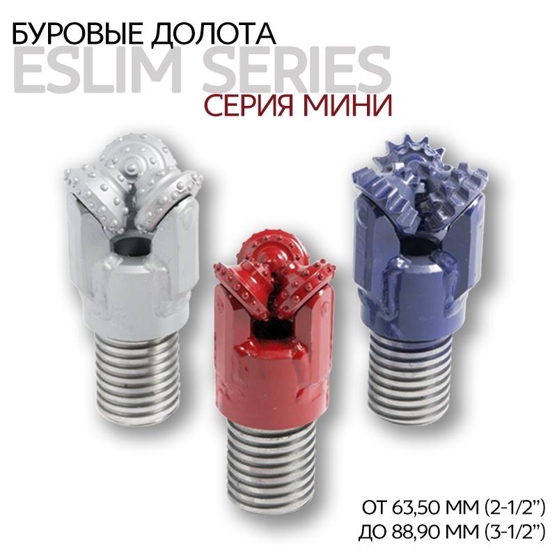 Буровые долота серия Мини (eSLIM series)