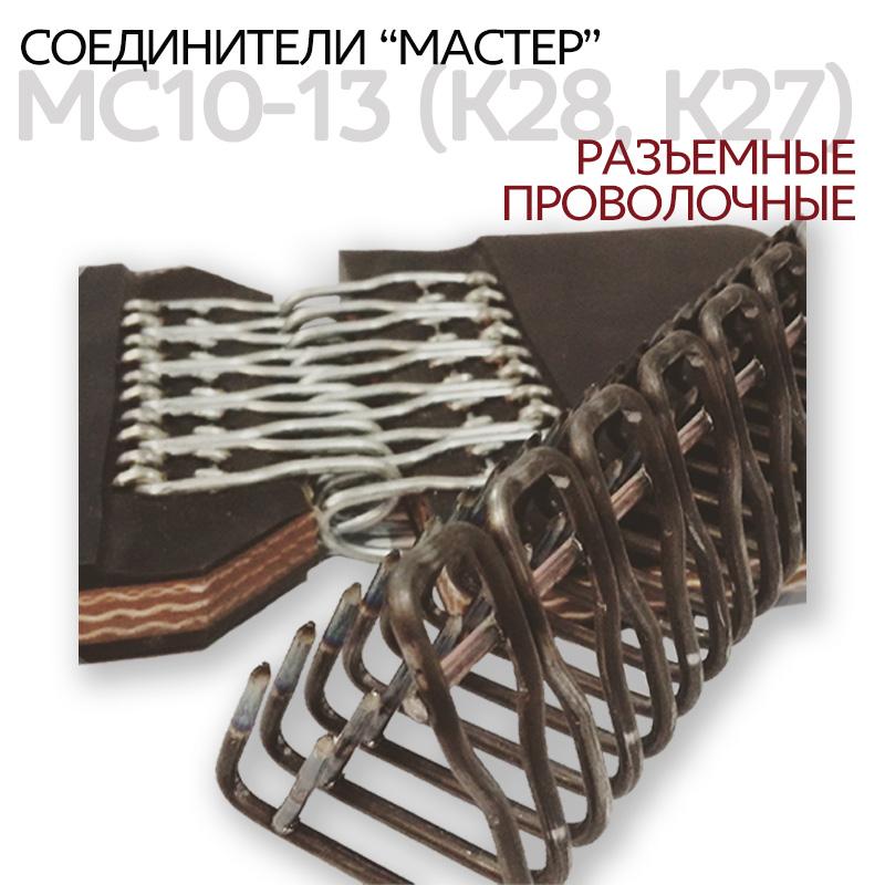 Механические разъёмные соединители проволочные МС 10-13 (К28,К27)