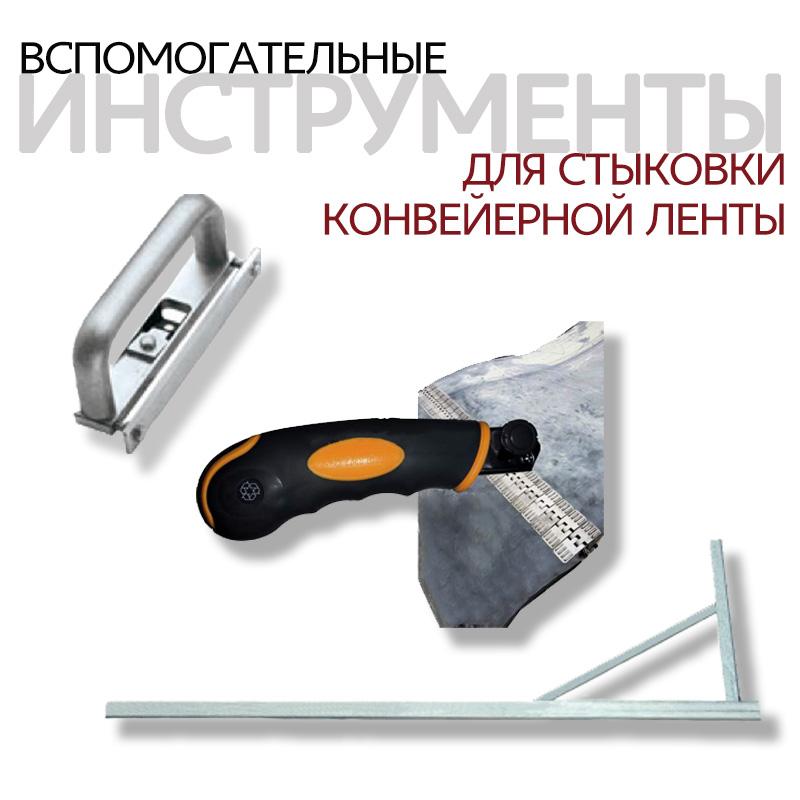 Вспомогательные инструменты для стыковки конвейерных лент: угольник, нож, канавконарезатель