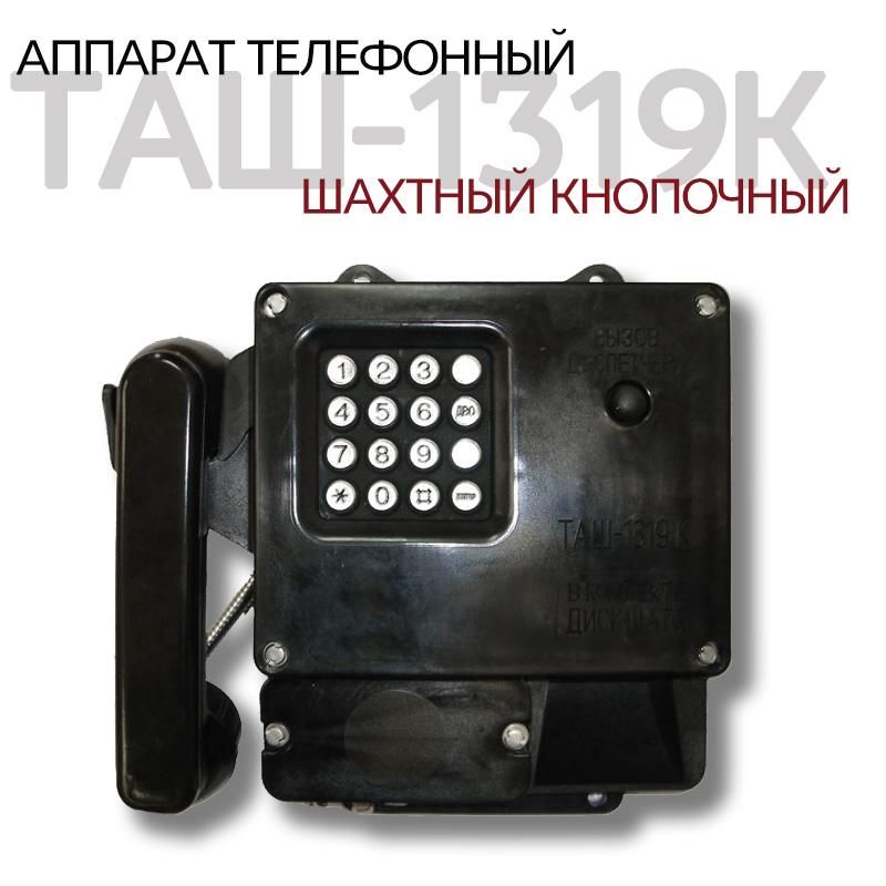 Аппарат телефонный шахтный кнопочный ТАШ-1319К